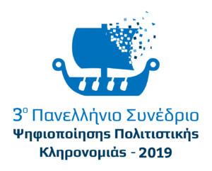 Πρόσκληση συμμετοχής στο 4ο Πανελλήνιο Συνέδριο Ψηφιοποίησης Πολιτιστικής Κληρονομιάς 2021