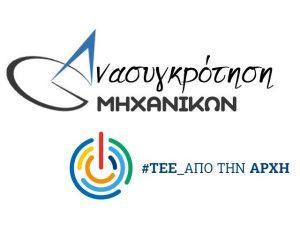 logo-anasigkrotisi-michanikon-tee-apo-tin-archi