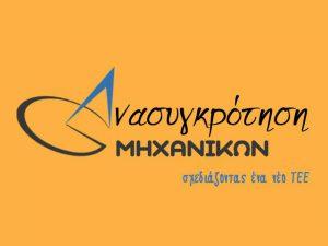 logo ΑΝΑΣΥΓΚΡΟΤΗΣΗ ΜΗΧΑΝΙΚΩΝ