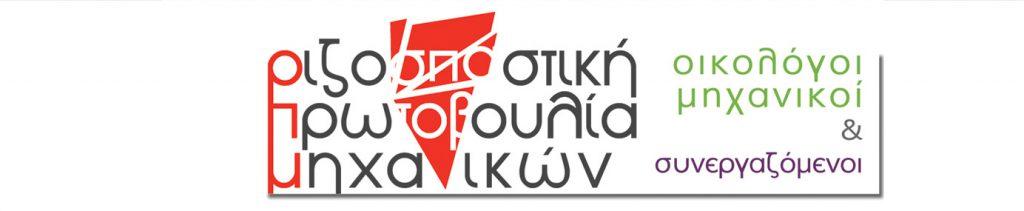 logo-rizospastikis