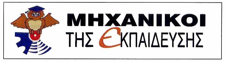 mix_ekpedeusis