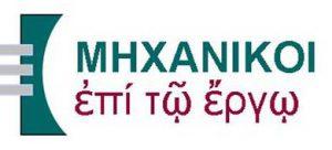 mixanikoi-epi-to-ergo