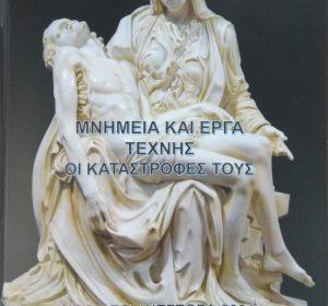 Μνημεία και έργα τέχνης : οι καταστροφές τους / Βασίλειος Ν. Λαμπρόπουλος