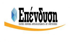 newspaper_ependysi_logo1