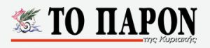 newspaper_parontiskyriakis_logo1