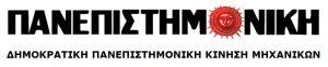 panepistimoniki-logo