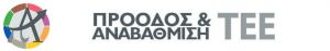 proodos-anabathmisi-tee-logo