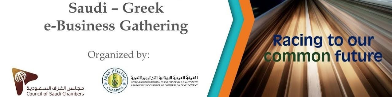 Saudi – Greek e-Business Gathering, 3rd March