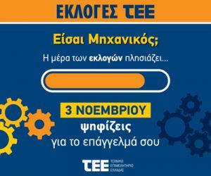 Η μέρα των εκλογών πλησιάζει - 3 Νοεμβρίου - Εκλογές ΤΕΕ