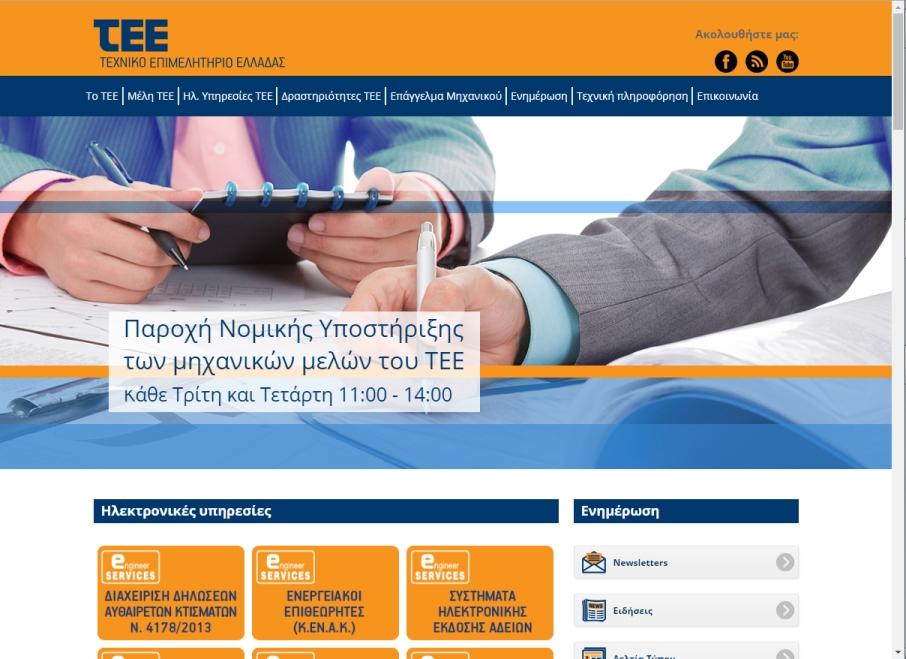 tee_new_site_1