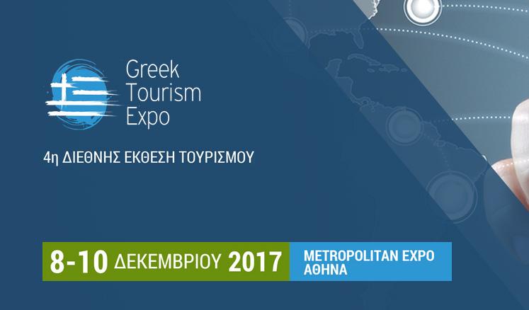 """4η Διεθνής Έκθεση Τουρισμού – """"Greek Tourism Expo '17"""" (προθεσμία 03/07/17)"""