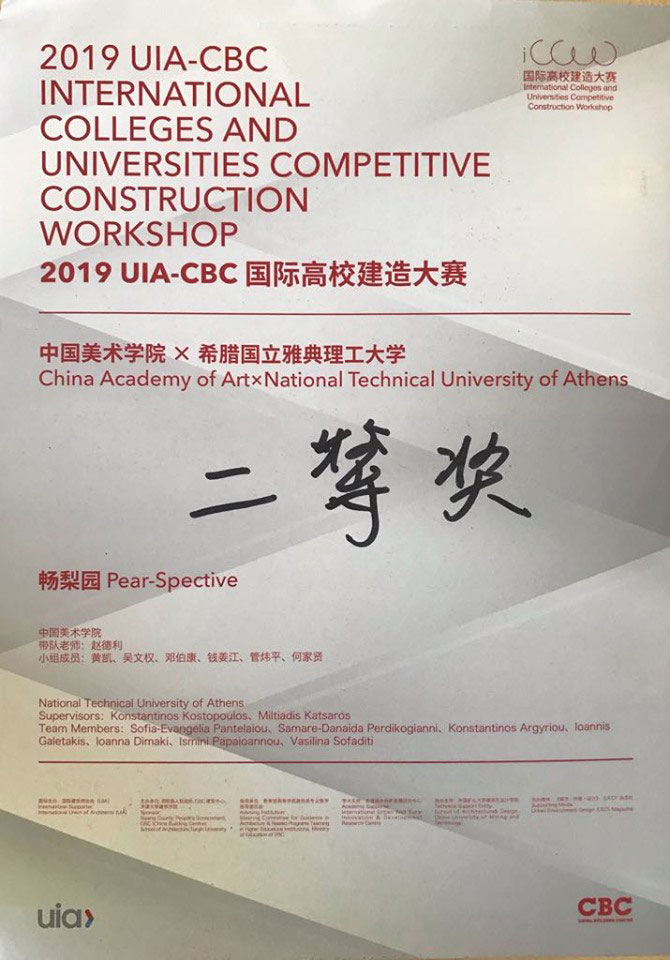 """2019 UIA-CBC International Colleges and Universities Competitive Construction Workshop-""""Pear Orchard Cabins"""""""