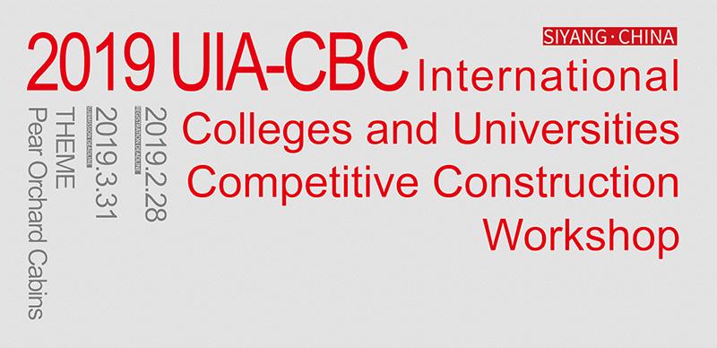 Διαγωνιστικό Εργαστήριο Κατασκευών UIA-CBC 2019